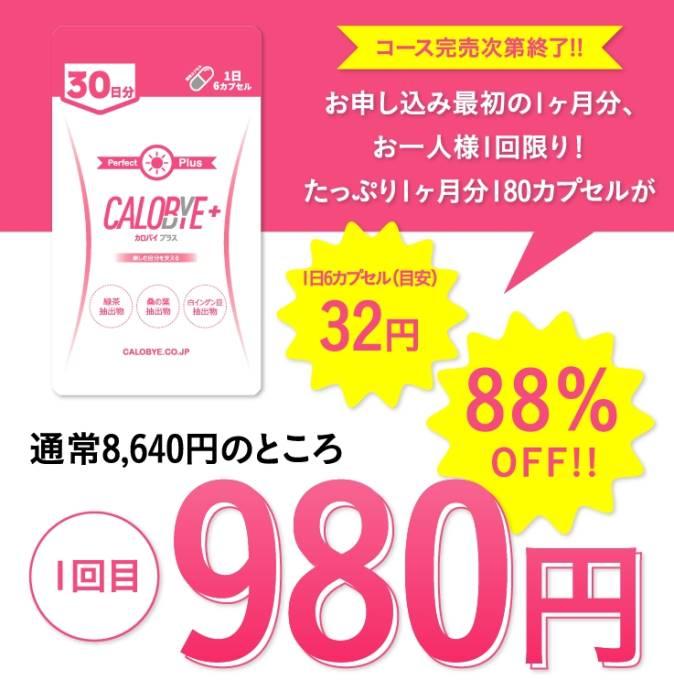 calobyeplus.jp