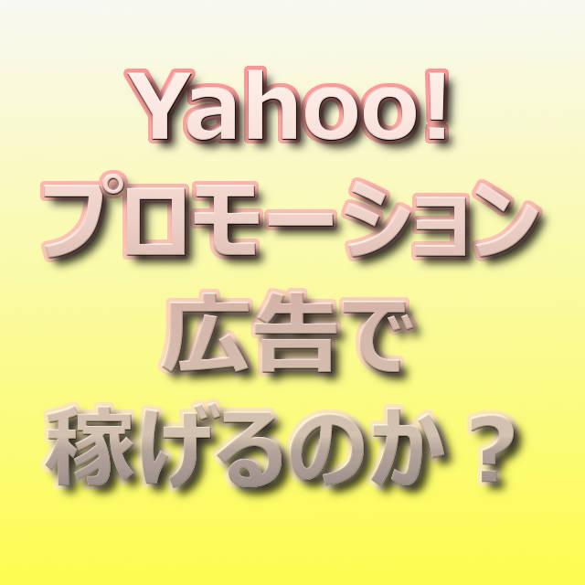 文字『Yahoo!プロモーション広告で稼げるのか?』