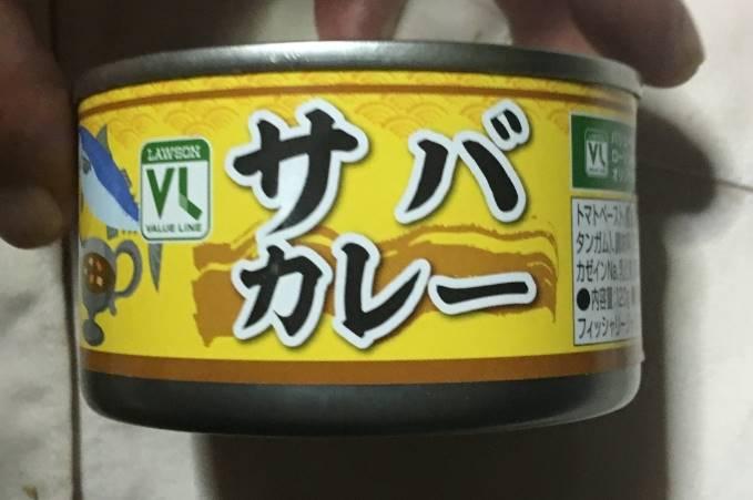 サバカレー缶詰 バリューライン