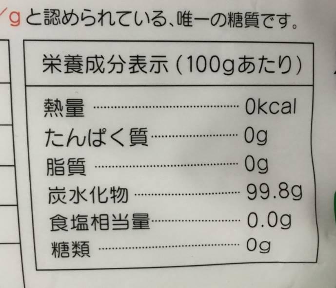 エリスリトール(甘味料)の栄養成分表示