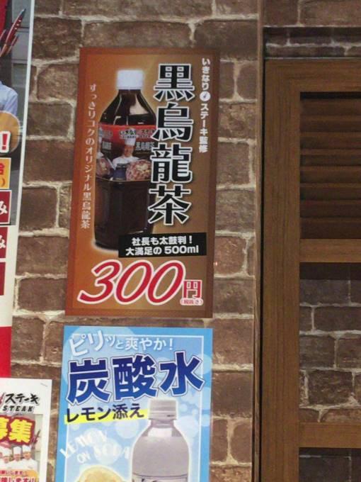 ソフトドリンクの張り紙 いきなり!ステーキ吾妻橋店2018年07月31日
