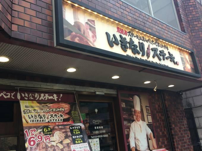 いきなりステーキ吾妻橋店
