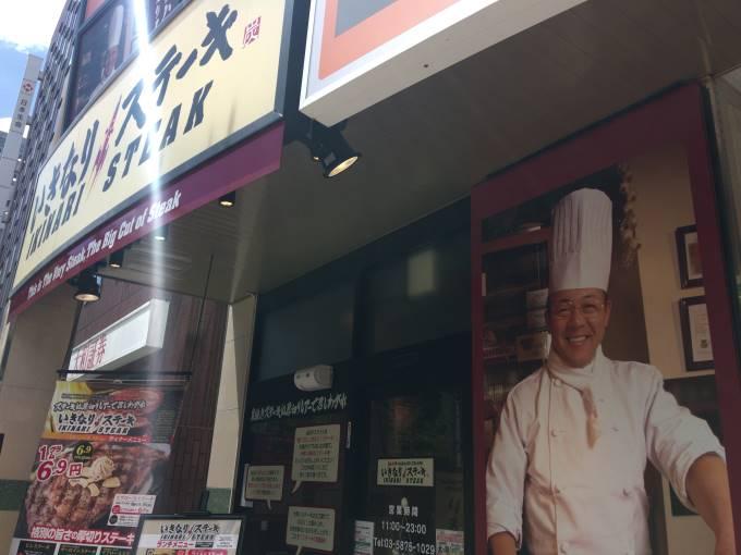 いきなり!ステーキ 亀戸店店舗外観