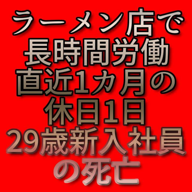 文字『ラーメン店で長時間労働 直近1カ月の休日1日 29歳新入社員の死亡』