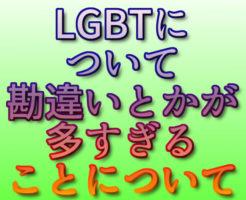 文字『LGBTについて勘違いとかが多すぎることについて』