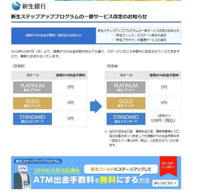 提携ATMの出金手数料一部改定のお知らせ