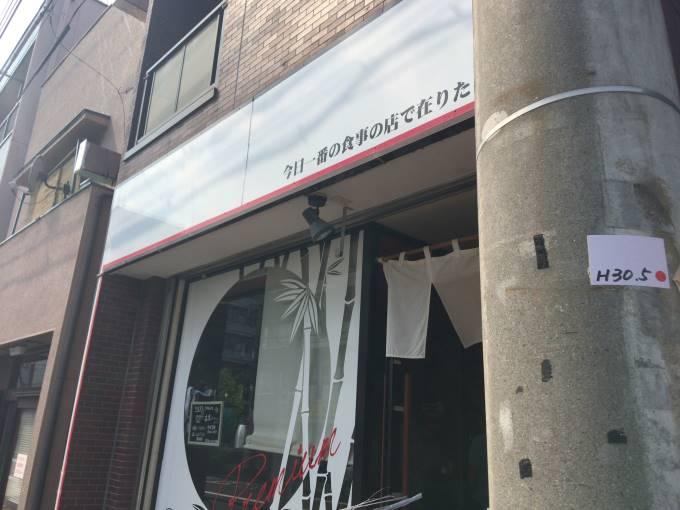 2018年7月14日の竹末東京プレミアム店舗外観