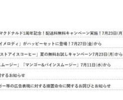 東京ローストビーフバーガー等の広告表現に対する措置命令に関するお詫びとお知らせ