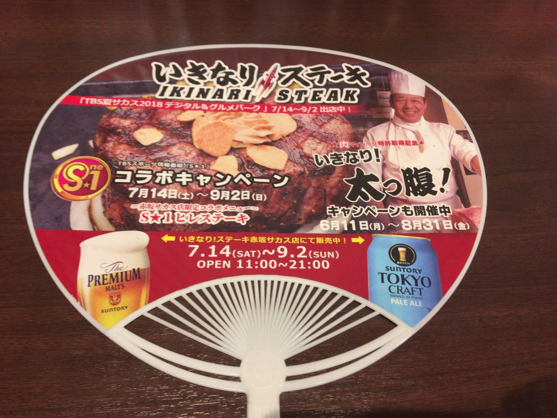 2018年07月28日いきなりステーキ