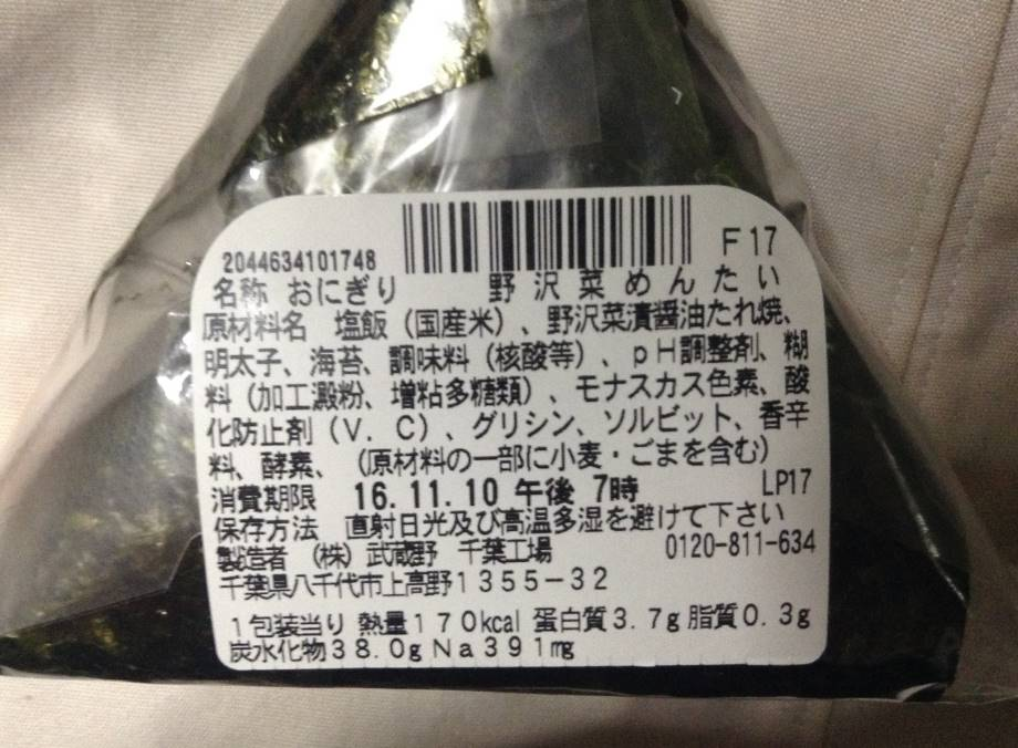 セブンイレブン野沢菜めんたいおにぎり