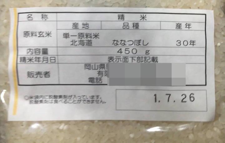 ななつぼし 平成30年 北海道産 450g 9年連続!特Aランク 白米 送料無料 脱酸素包装