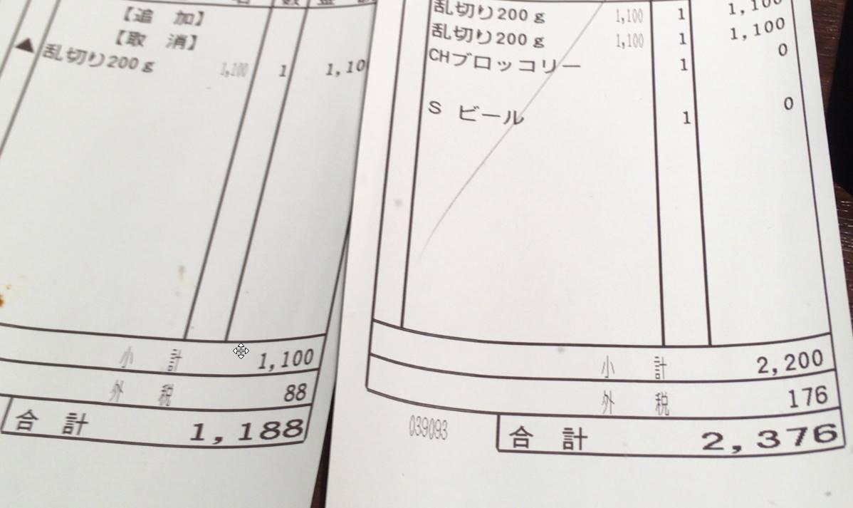 いきなり!ステーキ浅草駅前店乱切りカットステーキを食べた会計伝票がオカシイ