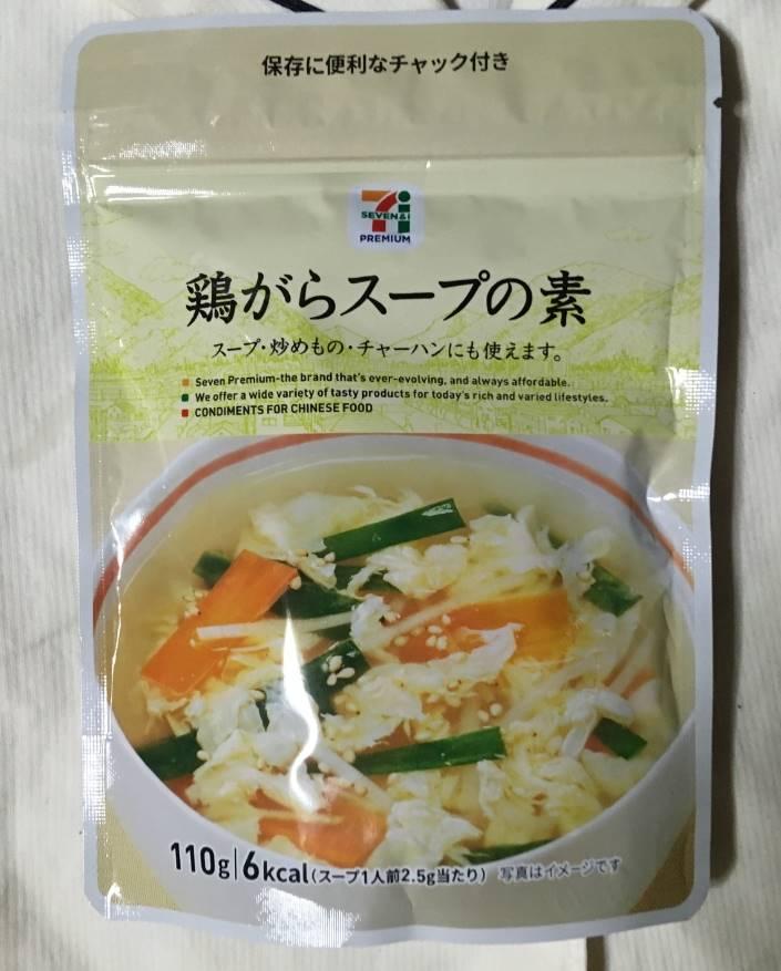 セブン&アイ鶏がらスープの素