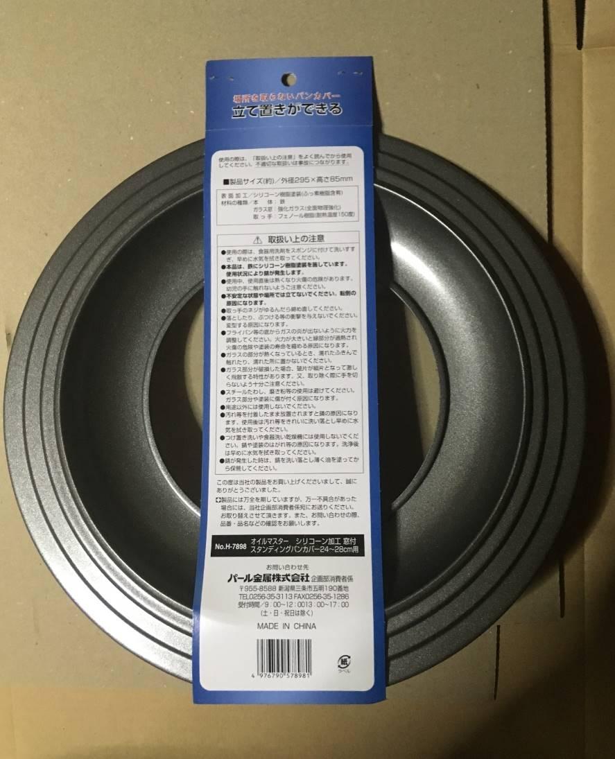 フライパンの蓋 パール金属 ガラス窓付 立つ フライパン 鍋 蓋 24~28cm 用 シリコン 加工 スタンディング パンカバー オイルマスター H-7898