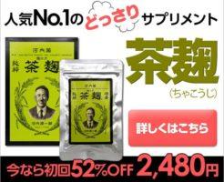 【茶麹(ちゃこうじ)】 創業120年の老舗麹蔵がつくる酵素サプリメント
