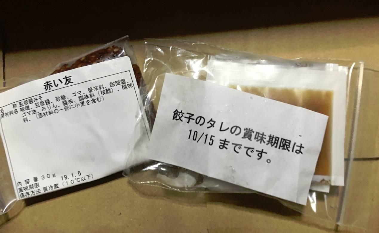 研ちゃん餃子本舗にて『業務用の特製生餃子100個』