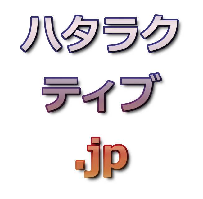 ハタラクティブ.jp