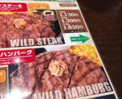 ワイルドステーキとワイルドハンバーグのメニュー