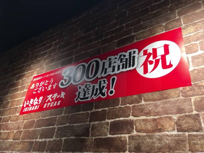 300店舗達成の文字