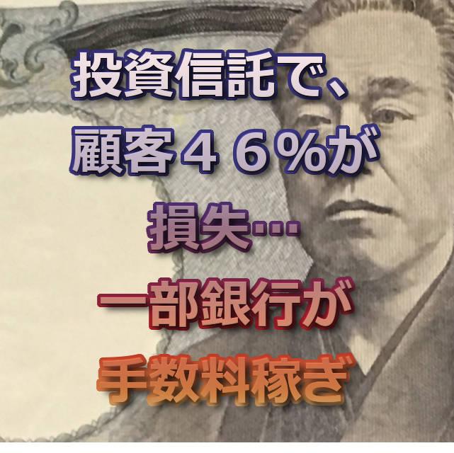 文字『投資信託で、顧客46%が損失…一部銀行が手数料稼ぎ』