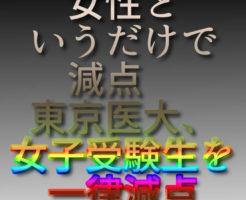 文字『女性というだけで減点 東京医大、女子受験生を一律減点 』