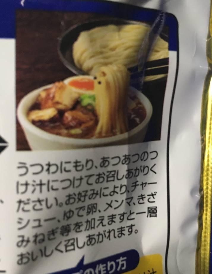 北の味わいつけ麺 魚介豚骨醤油味|マルちゃん