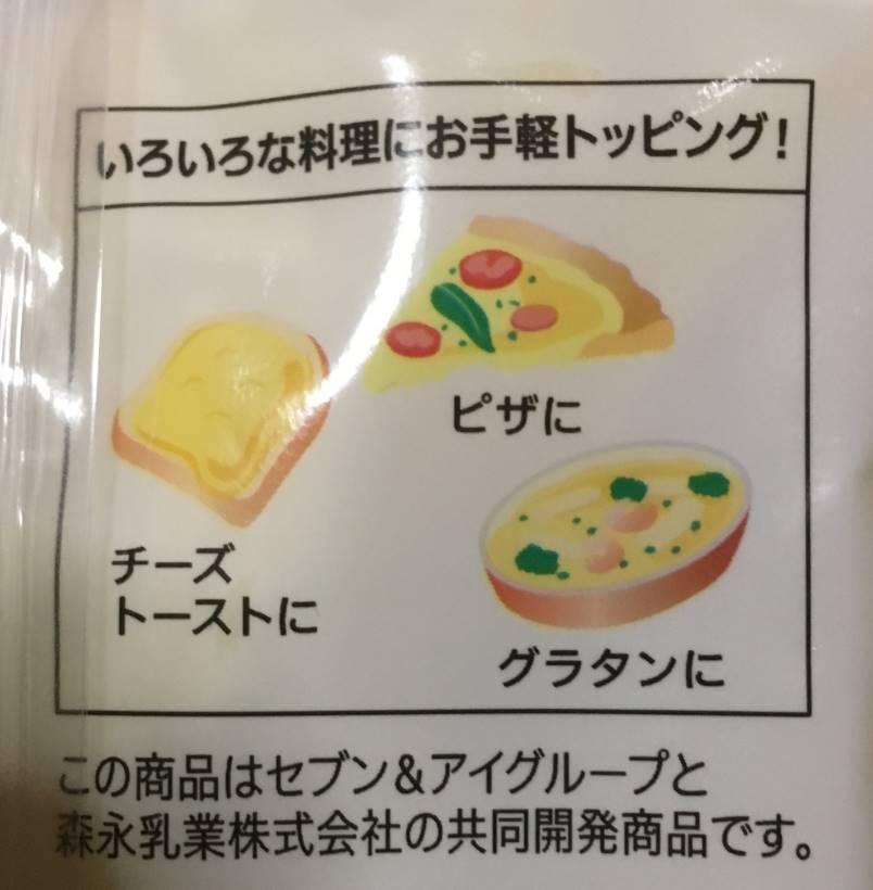 とろけるミックスチーズ|セブン&アイ