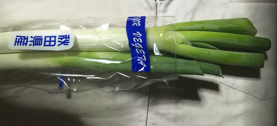 秋田県産長葱