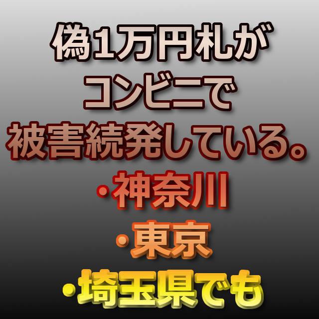 文字「偽1万円札がコンビニで被害続発している。・神奈川・東京・埼玉県でも」