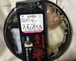 麺屋一燈監修冷やし濃厚つけ麺|ローソン