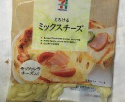 とろけるミックスチーズ セブン&アイ