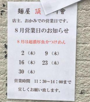 ラーメン屋 中川會 頂の張り紙