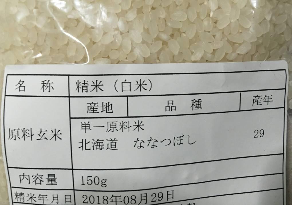 北海道ななつぼし(特A米)食べてみた。