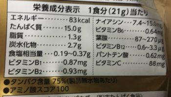 栄養成分表示:プロテイン・サプリメント・ザバス 株式会社 明治