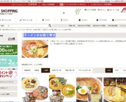 shopping.jtb.co.jpsearchramen