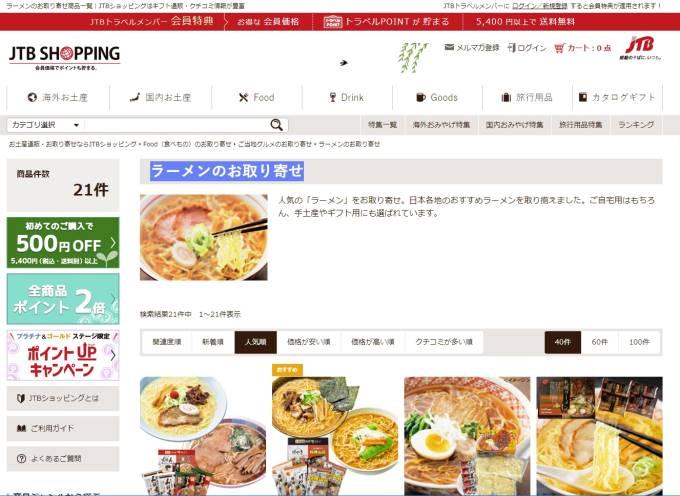 shopping.jtb.co.jpsearchramen