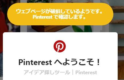 https://www.pinterest.jp/?show_error=true