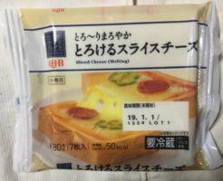 とろーりまろやか とろけるスライスチーズ|ローソンセレクト