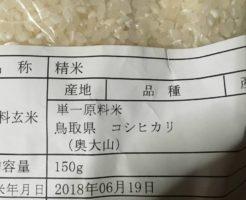 お米 鳥取県(奥大山)コシヒカリ