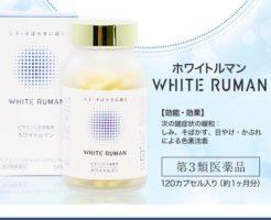 whiteruman