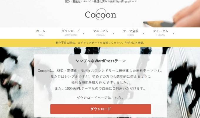 https://wp-cocoon.com/