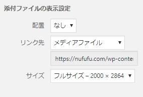 WordPress イメージの添付ファイルの表示設定