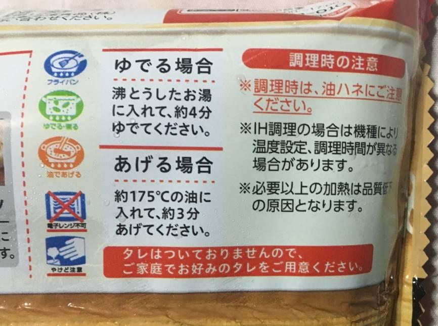 味の素 ギョーザ|冷凍餃子