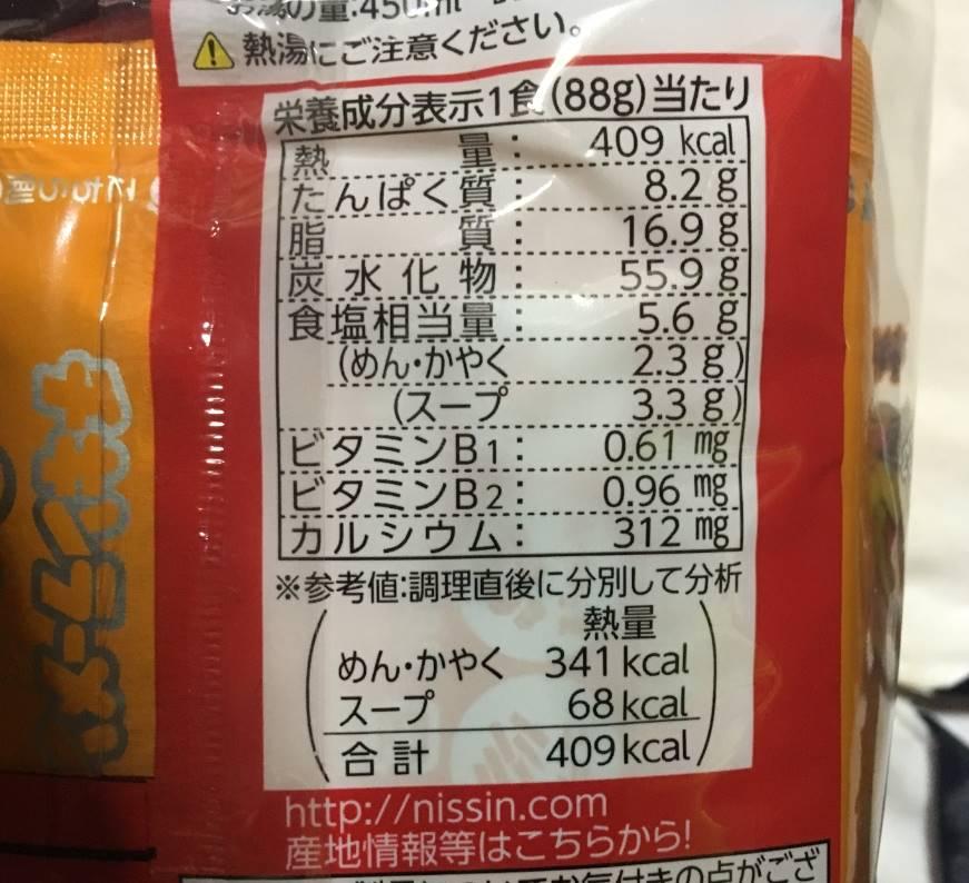 チキンラーメン アクマのキムラー|日清食品