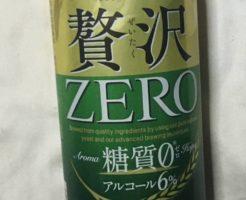 贅沢ゼロ アサヒの発泡酒
