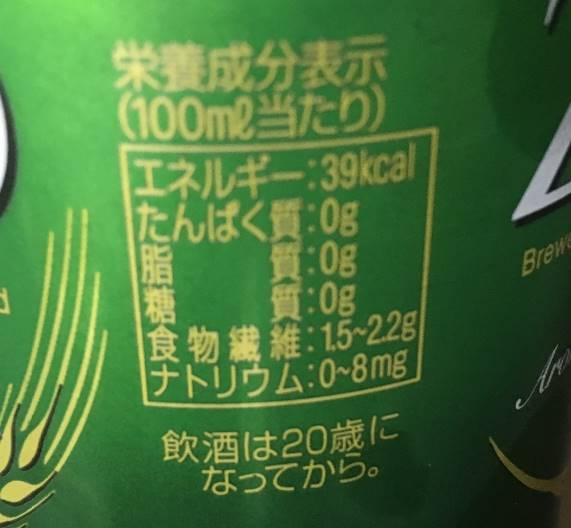 栄養成分表示:贅沢ゼロ アサヒの発泡酒