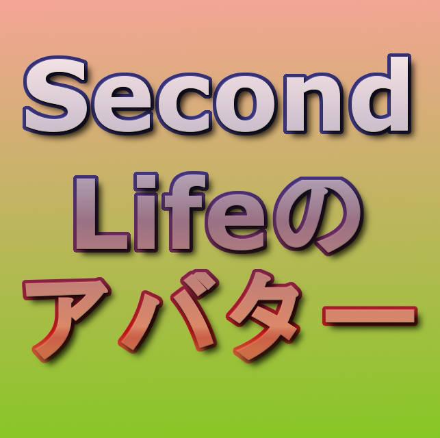 文字「SecondLifeのアバター」