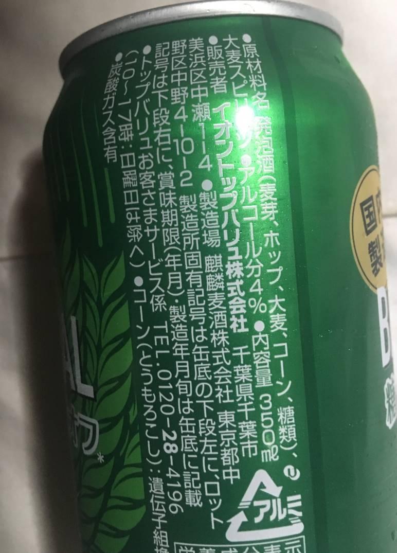 BARREAL 糖質50%オフ 国内製造|TOPVALU