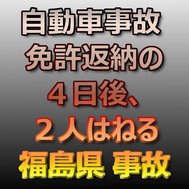 自動車事故 免許返納の4日後、2人はねる|福島県 事故
