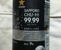 99.99<フォーナイン> サッポロ チューハイ| サッポロビール